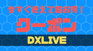DXLIVEの今すぐ使えるお得なクーポン情報をまとめ!【最新版】
